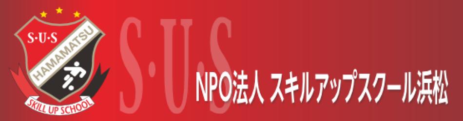 NPO法人 スキルアップスクール浜松
