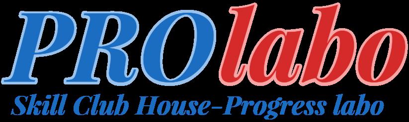 PROLabo(プロラボ)- スキルクラブハウス プログレスラボ